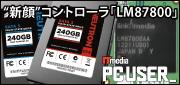 新コントローラ搭載のCorsair「Neutron」SSDを試す
