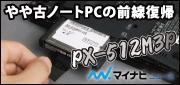 SSDって安くなったよね SSD換装でやや古ノートPCの前線復帰を目論んでみる