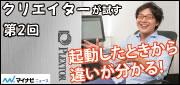 Plextor製SSDをクリエイターが試す2