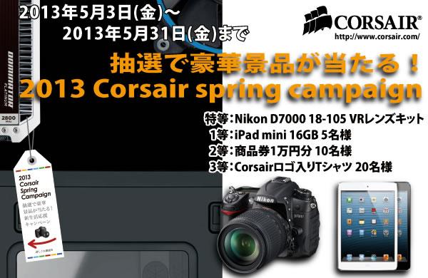 2013 Corsair spring campaign