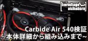 Carbide Air 540 bana