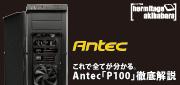 antec p100 bana