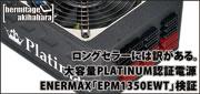 enermax EPM1350EWT bana