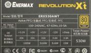 ERX530AWT (2)