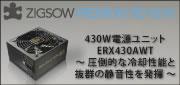 zigsow ERX430AWT bana
