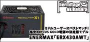 enermax erx430awt bana