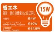 最大消費電力15Wの省エネ設計