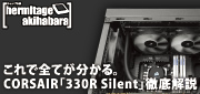 corsair 330RS bana