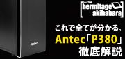 Antec P380 bana