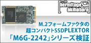 M6G-2242 bana