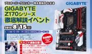 GIGABYTE Z170イベント