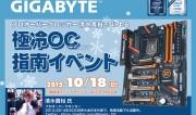 GIGABYTE EXTREME OC_sam