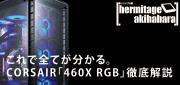 460X RGB  bana