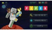 Piper-J image (1)