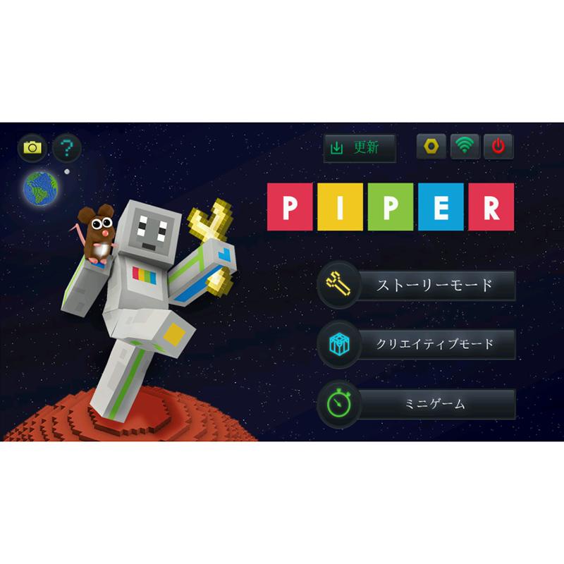 piper j 終息 株式会社リンクスインターナショナル
