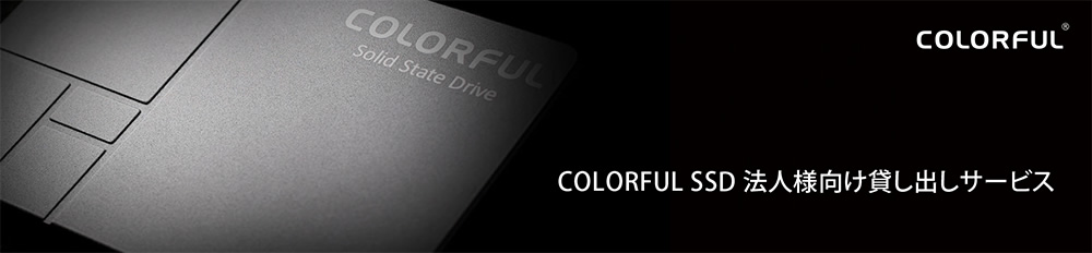 colorful ssd