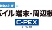 dl17_cpex_logo_ja sam