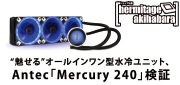 antec Mercur