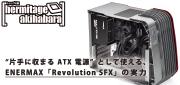 Revolution SFX bana