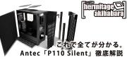 Antec P110 silent bana