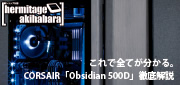 CORSAIR 500D bana