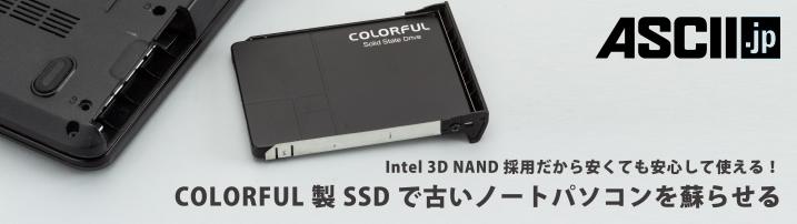 COLORFUL SSD superbana