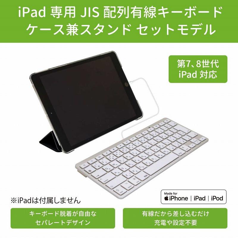有線 キーボード ipad 【家電のプロが教える】iPad用キーボードのおすすめ人気ランキング14選【2020年最新版】